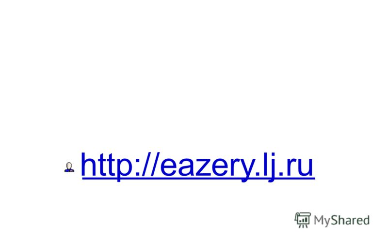 http://eazery.lj.ru