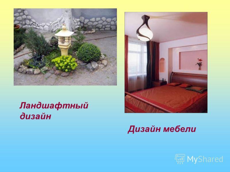 Ландшафтный дизайн Дизайн мебели