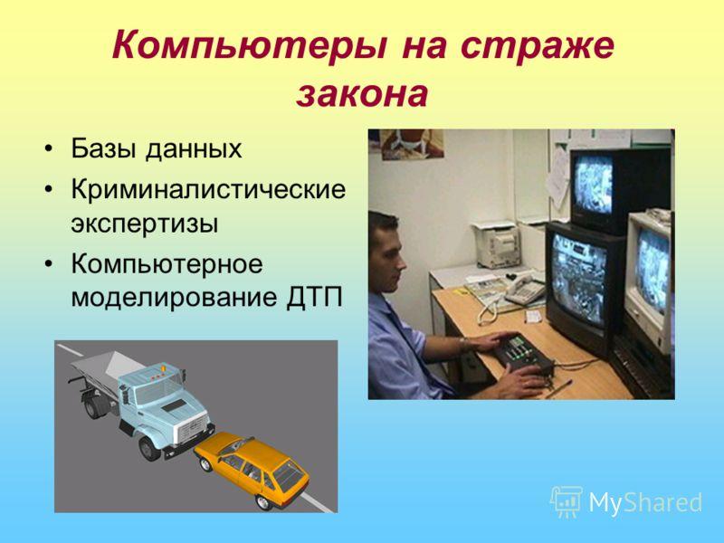 Компьютеры на страже закона Базы данных Криминалистические экспертизы Компьютерное моделирование ДТП