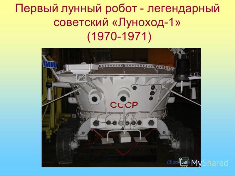 Первый лунный робот - легендарный советский «Луноход-1» (1970-1971)