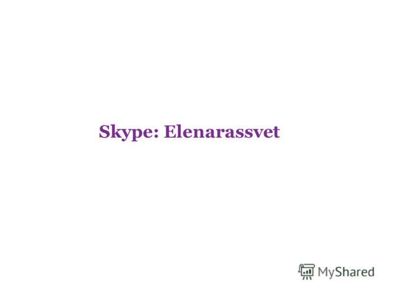 Skype: Elenarassvet