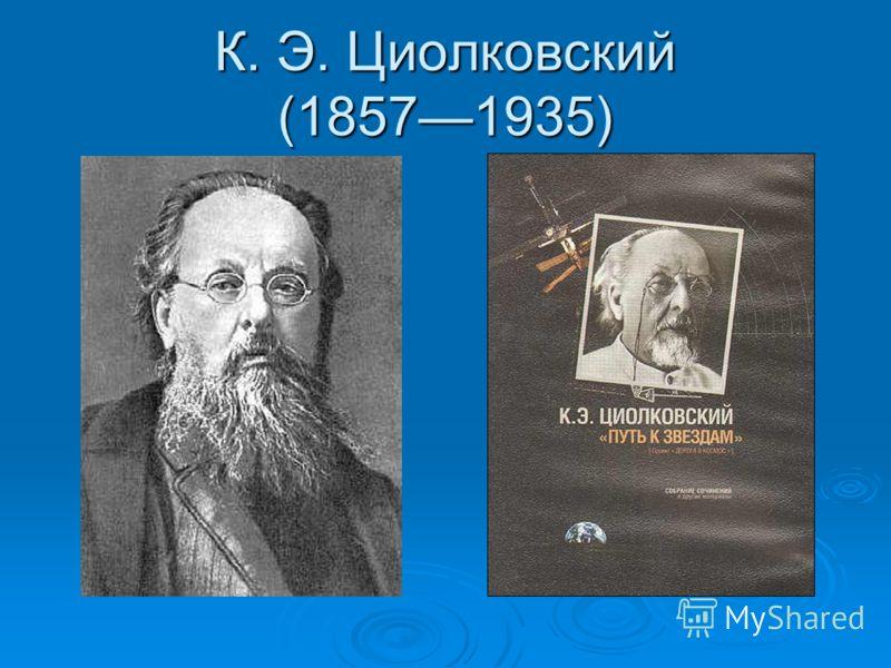К. Э. Циолковский (18571935)
