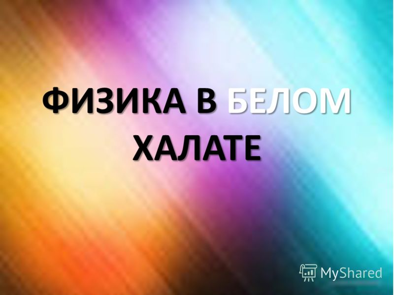 ФИЗИКА В БЕЛОМ ХАЛАТЕ