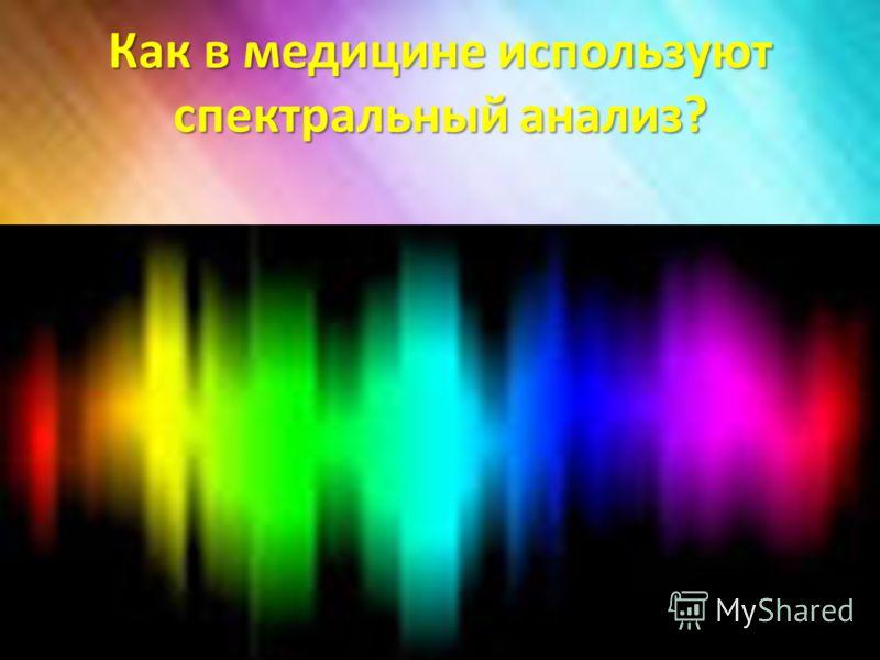 Как в медицине используют спектральный анализ?