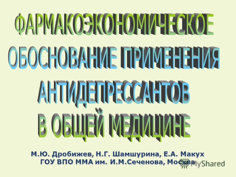 М.Ю. Дробижев, Н.Г. Шамшурина, Е.А. Макух ГОУ ВПО ММА им. И.М.Сеченова, Москва