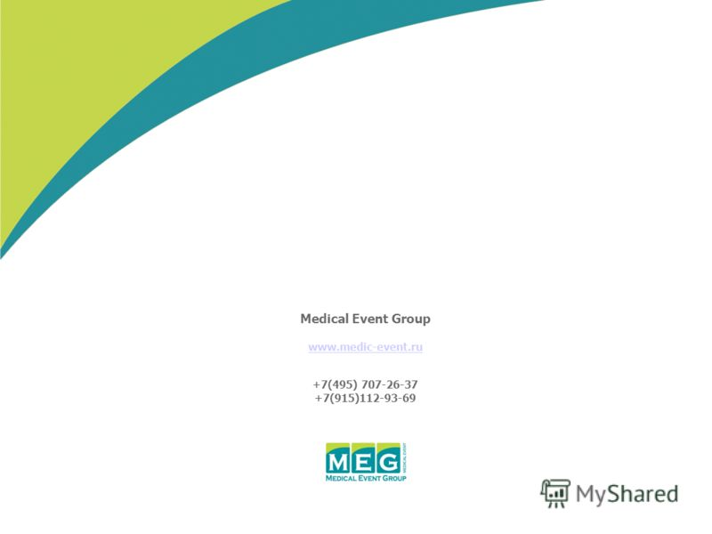 Medical Event Group www.medic-event.ru +7(495) 707-26-37 +7(915)112-93-69