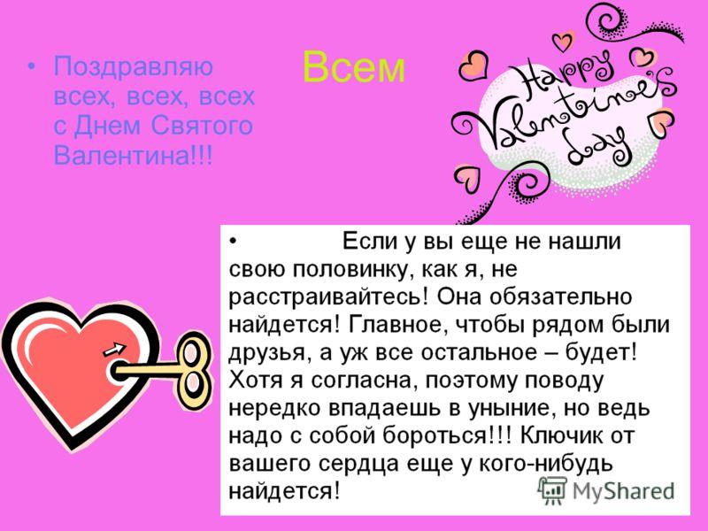 Всем Поздравляю всех, всех, всех с Днем Святого Валентина!!!
