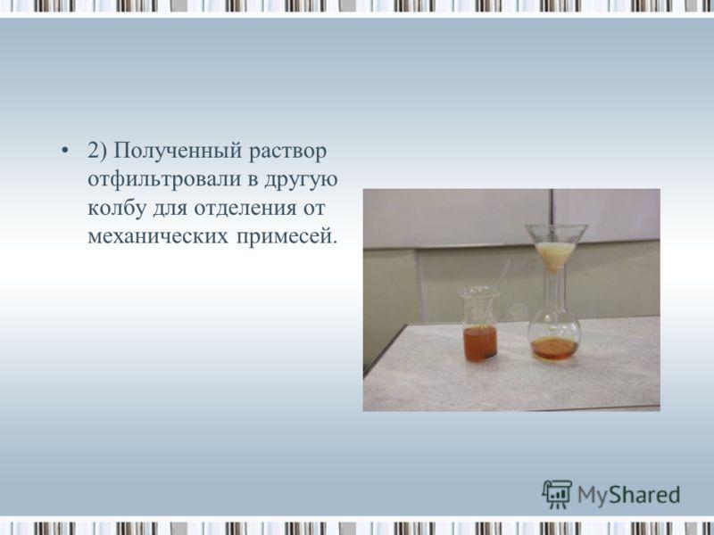 2) Полученный раствор отфильтровали в другую колбу для отделения от механических примесей.