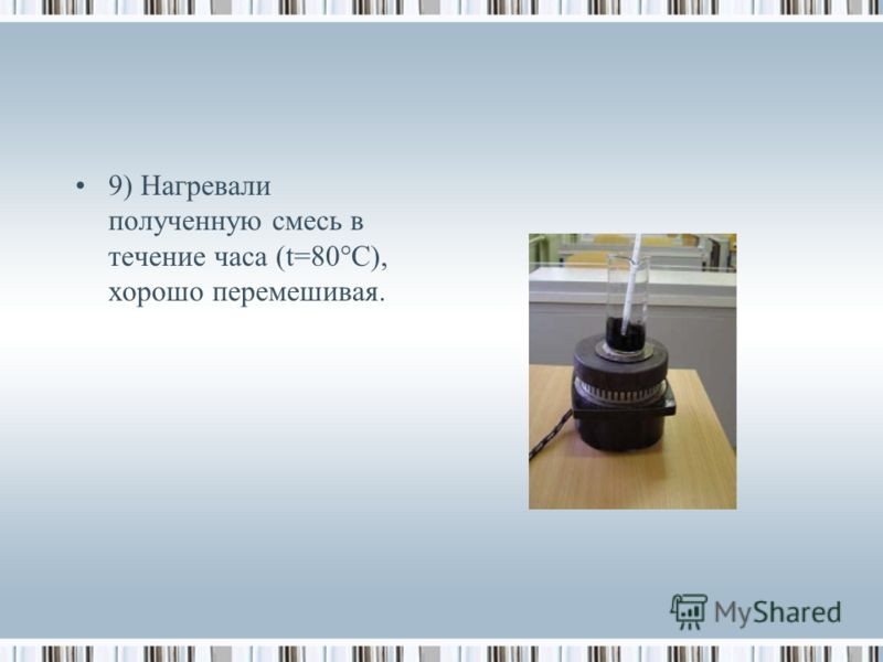 9) Нагревали полученную смесь в течение часа (t=80°С), хорошо перемешивая.