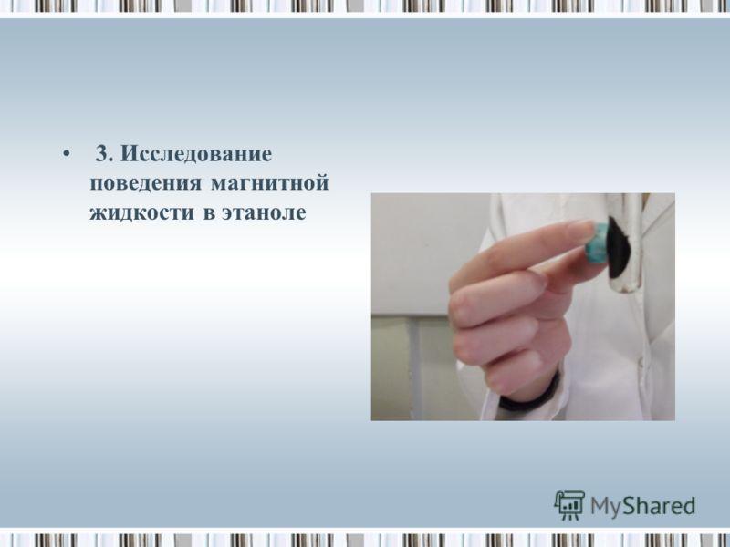 3. Исследование поведения магнитной жидкости в этаноле