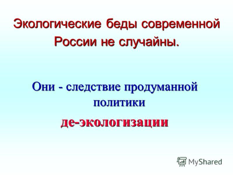 Экологические беды современной России не случайны. Они - следствие продуманной политики де-экологизации