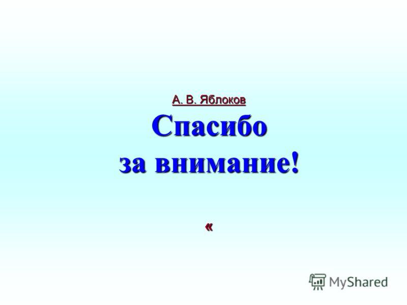 А. В. Яблоков Спасибо за внимание! «
