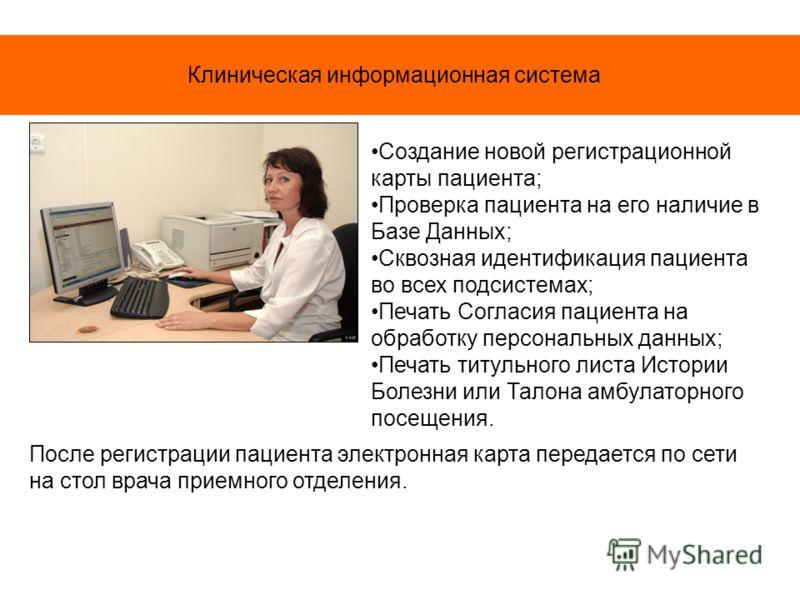 Клиническая информационная система Создание новой регистрационной карты пациента; Проверка пациента на его наличие в Базе Данных; Сквозная идентификация пациента во всех подсистемах; Печать Согласия пациента на обработку персональных данных; Печать т