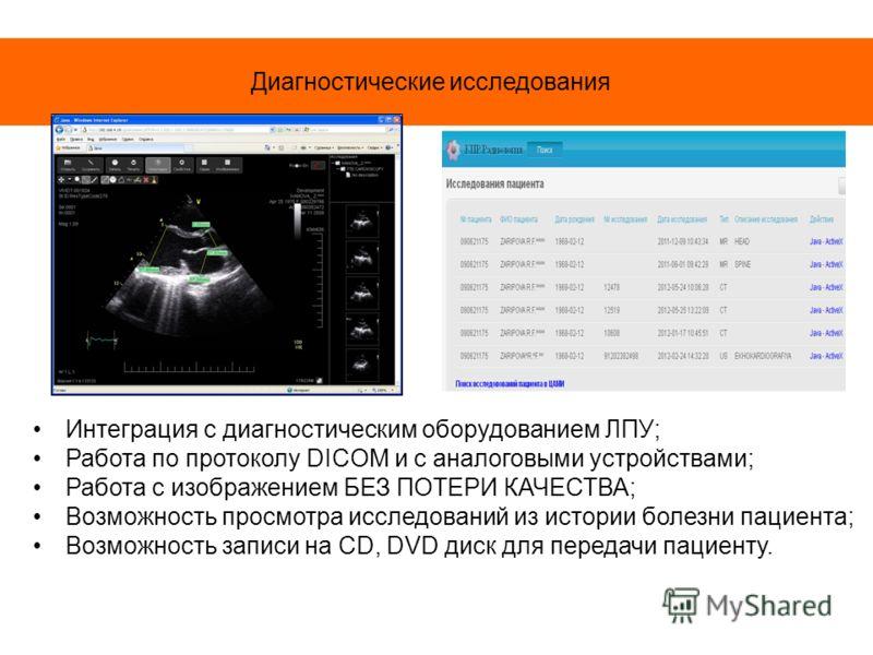 Интеграция с диагностическим оборудованием ЛПУ; Работа по протоколу DICOM и с аналоговыми устройствами; Работа с изображением БЕЗ ПОТЕРИ КАЧЕСТВА; Возможность просмотра исследований из истории болезни пациента; Возможность записи на CD, DVD диск для