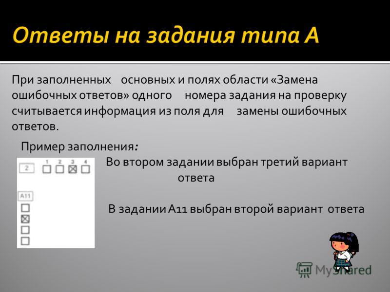 При заполненных основных и полях области «Замена ошибочных ответов» одного номера задания на проверку считывается информация из поля для замены ошибочных ответов. Пример заполнения: Во втором задании выбран третий вариант ответа В задании А11 выбран