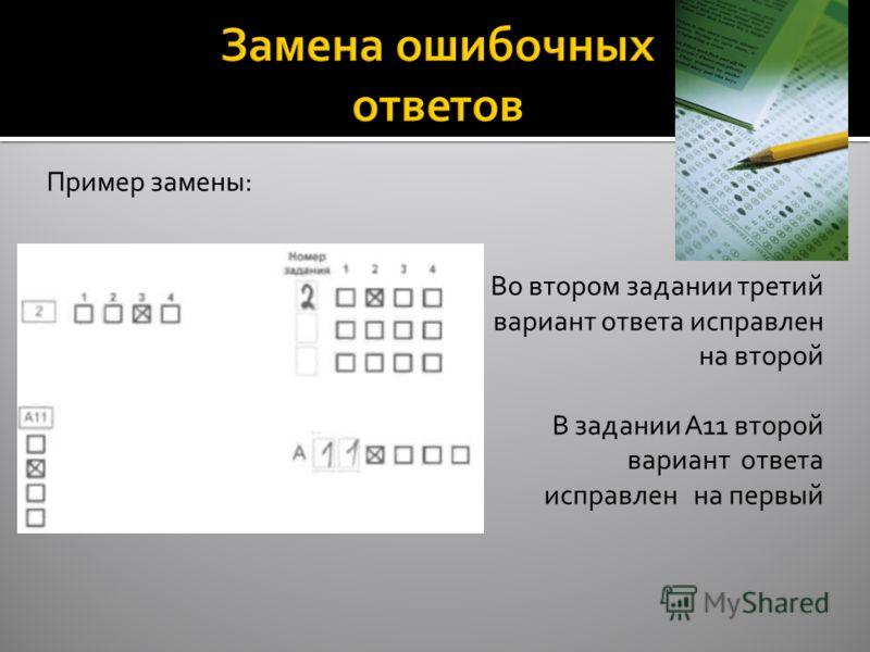 Пример замены: Во втором задании третий вариант ответа исправлен на второй В задании А11 второй вариант ответа исправлен на первый