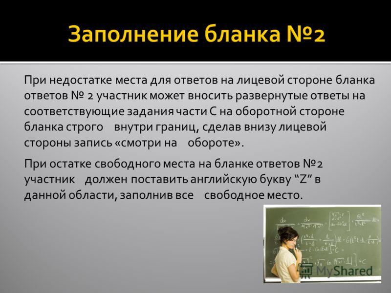 При недостатке места для ответов на лицевой стороне бланка ответов 2 участник может вносить развернутые ответы на соответствующие задания части С на оборотной стороне бланка строго внутри границ, сделав внизу лицевой стороны запись «смотри на обороте