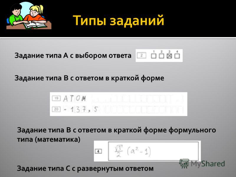 Задание типа A с выбором ответа Задание типа B с ответом в краткой форме Задание типа B с ответом в краткой форме формульного типа (математика) Задание типа С с развернутым ответом