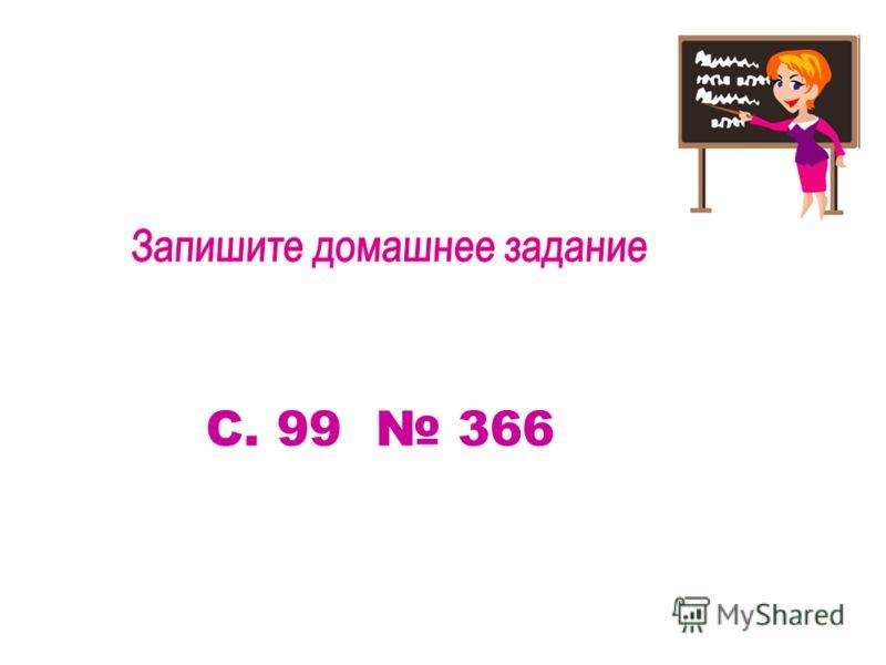 С. 99 366