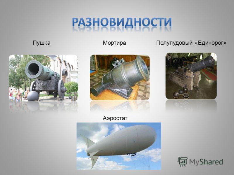 ПушкаМортираПолупудовый «Единорог» Аэростат