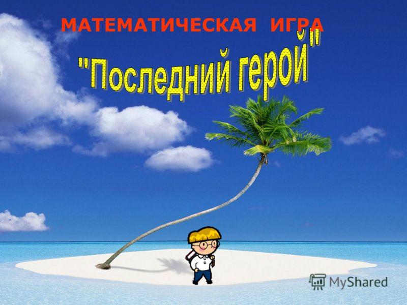 МАТЕМАТИЧЕСКАЯ ИГРА