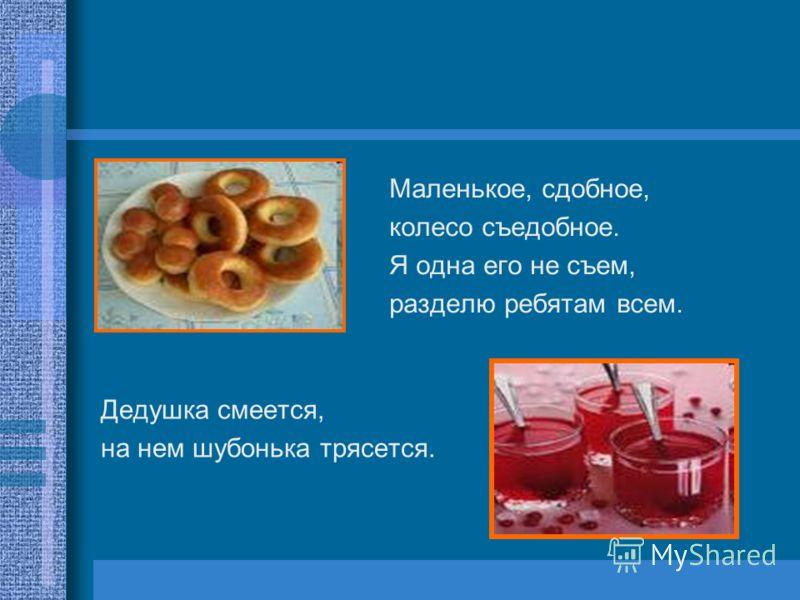 Презентация На Тему Математика В Профессии Повар