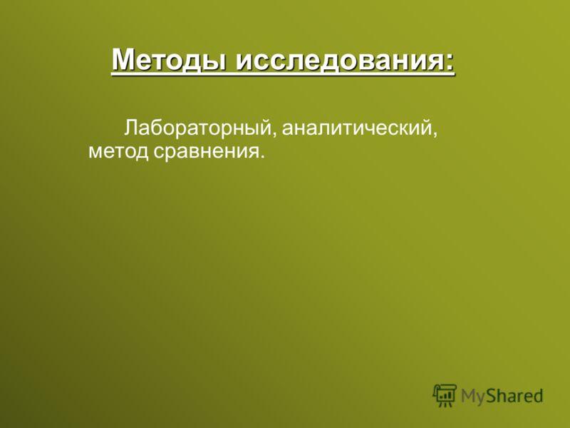 Методы исследования: Лабораторный, аналитический, метод сравнения.