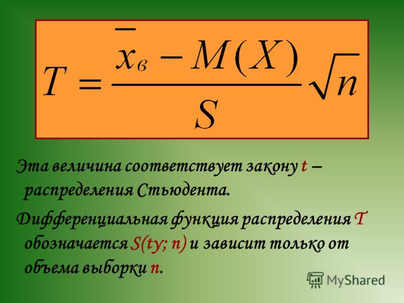 Эта величина соответствует закону t – распределения Стьюдента. Дифференциальная функция распределения T обозначается S(tγ; n) и зависит только от объема выборки n.