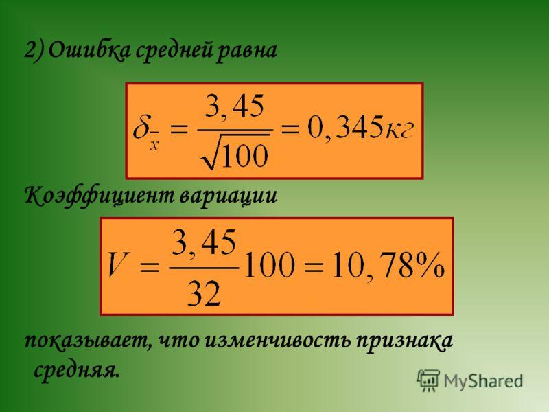 2) Ошибка средней равна Коэффициент вариации показывает, что изменчивость признака средняя.