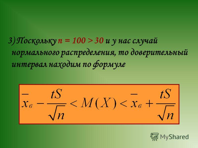 3) Поскольку n = 100 > 30 и у нас случай нормального распределения, то доверительный интервал находим по формуле