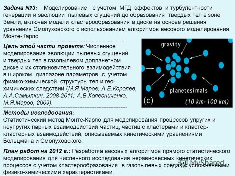 Задача 3: Моделирование с учетом МГД эффектов и турбулентности генерации и эволюции пылевых сгущений до образования твердых тел в зоне Земли, включая модели кластерообразования в диске на основе решения уравнения Смолуховского с использованием алгори