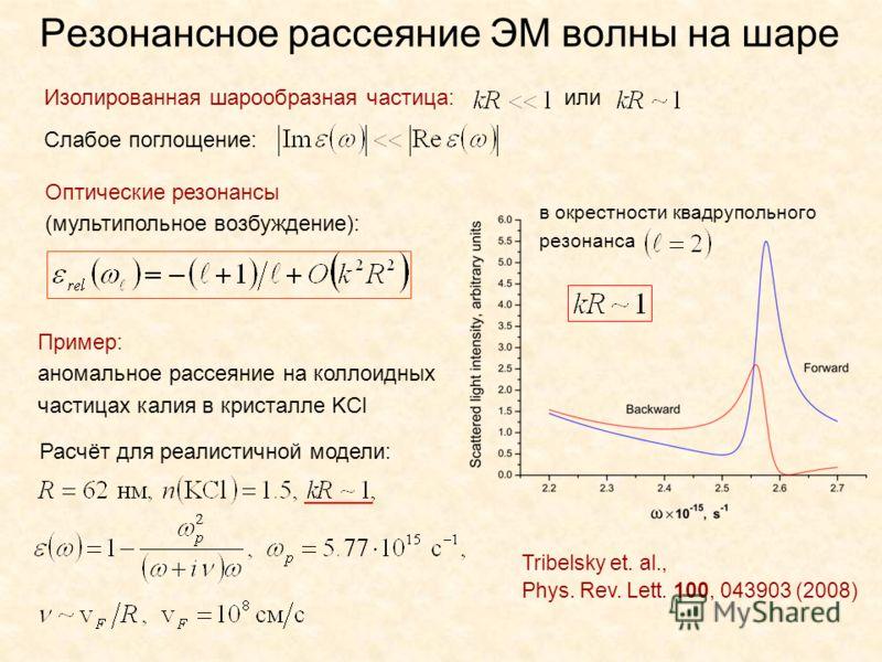 Резонансное рассеяние ЭМ волны на шаре Изолированная шарообразная частица: или Слабое поглощение: Оптические резонансы (мультипольное возбуждение): Пример: аномальное рассеяние на коллоидных частицах калия в кристалле KCl Расчёт для реалистичной моде