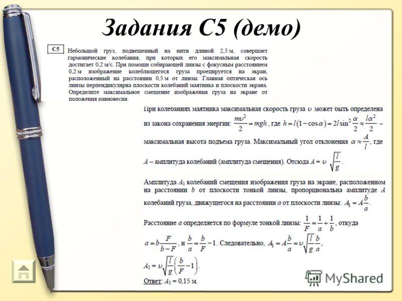 Задания С5 (демо)