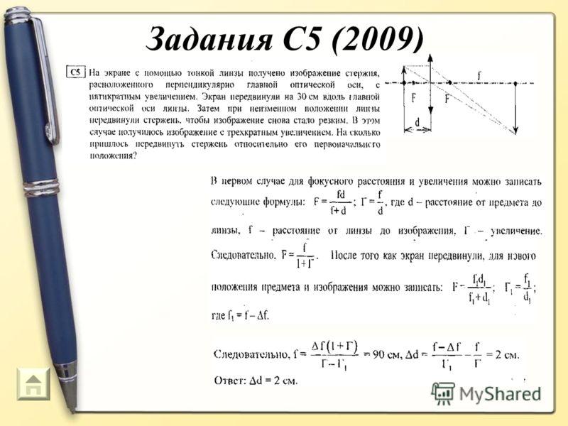 Задания С5 (2009)