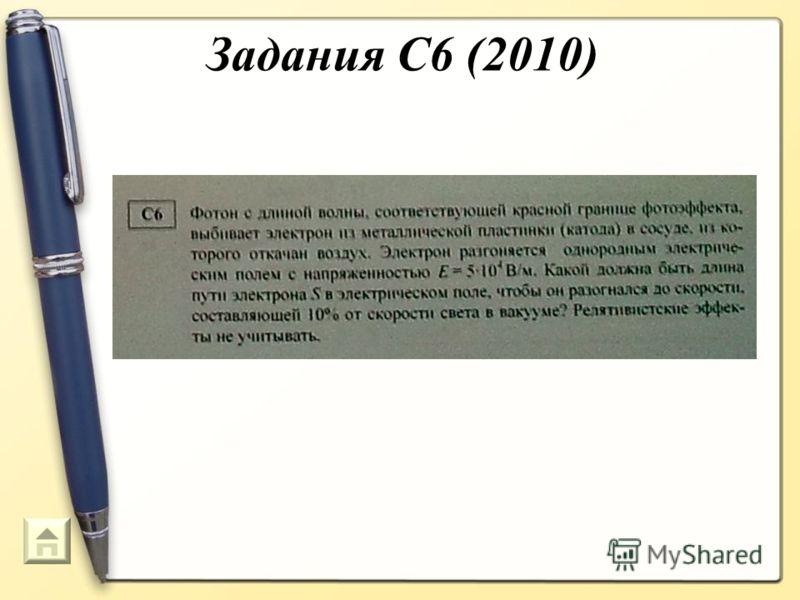 Задания С6 (2010)