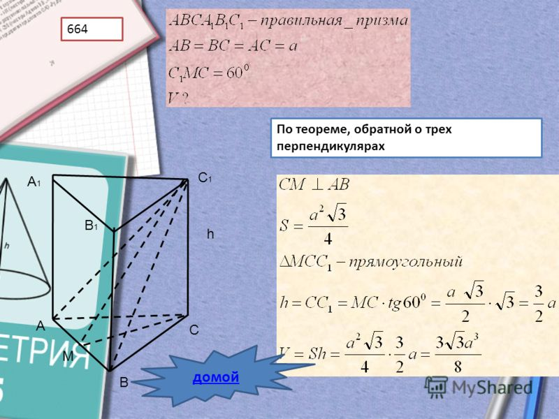 664 По теореме, обратной о трех перпендикулярах В А М С h A1A1 B1B1 C1C1 домой