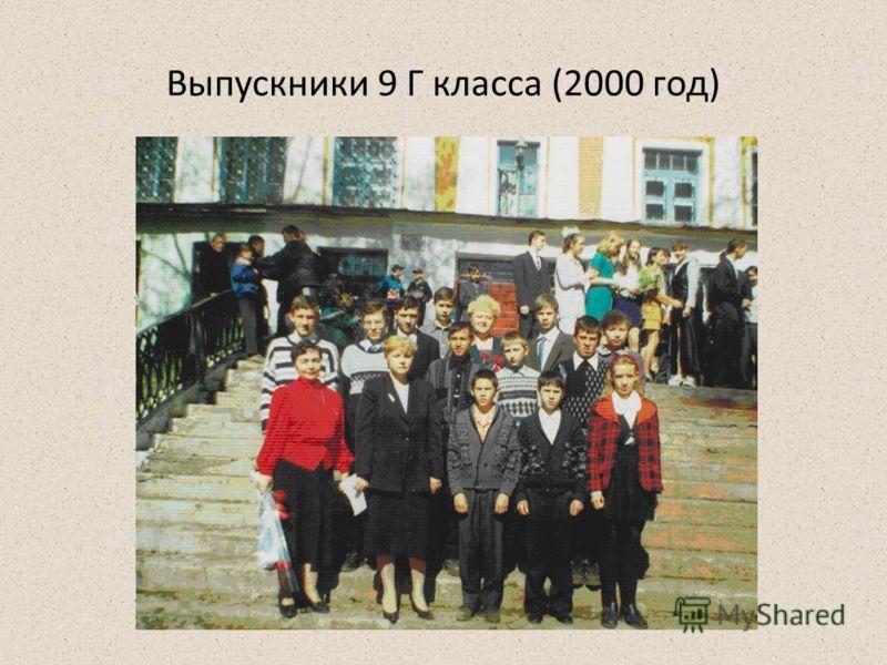 Выпускники 9 Г класса (2000 год)