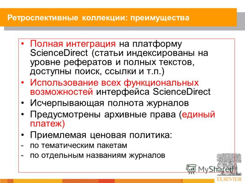 Полная интеграция на платформу ScienceDirect (статьи индексированы на уровне рефератов и полных текстов, доступны поиск, ссылки и т.п.) Использование всех функциональных возможностей интерфейса ScienceDirect Исчерпывающая полнота журналов Предусмотре