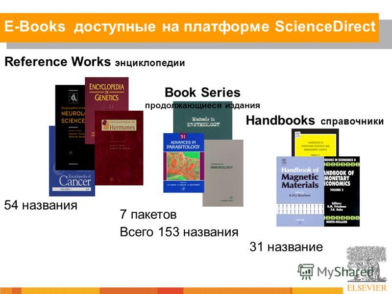 E-Books доступные на платформе ScienceDirect Book Series продолжающиеся издания Reference Works энциклопедии Handbooks справочники 54 названия 7 пакетов Всего 153 названия 31 название