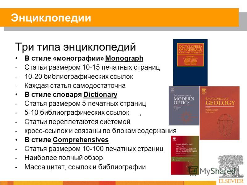 Энциклопедии Три типа энциклопедий В стиле «монографии» Monograph -Статья размером 10-15 печатных страниц -10-20 библиографических ссылок -Каждая статья самодостаточна В стиле словаря Dictionary -Статья размером 5 печатных страниц -5-10 библиографиче