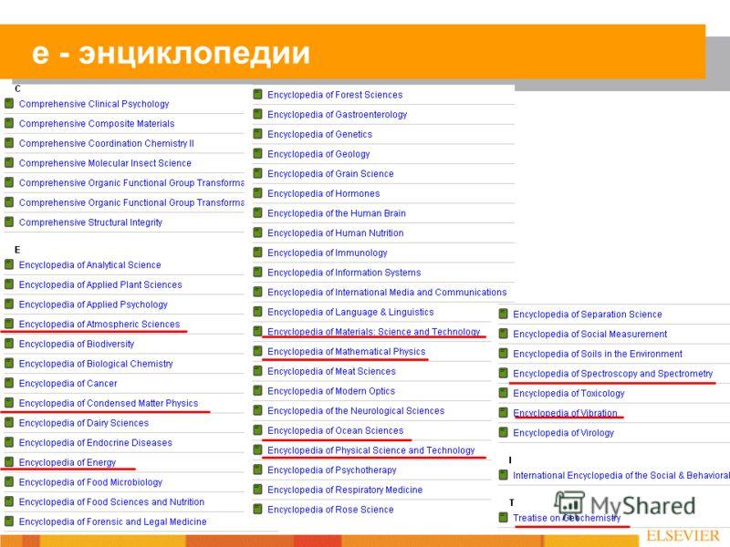 е - энциклопедии