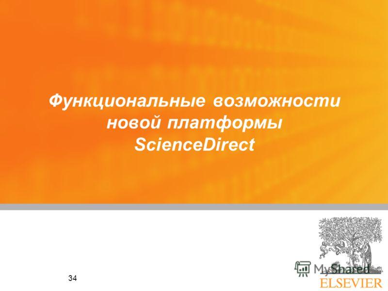 34 Функциональные возможности новой платформы ScienceDirect