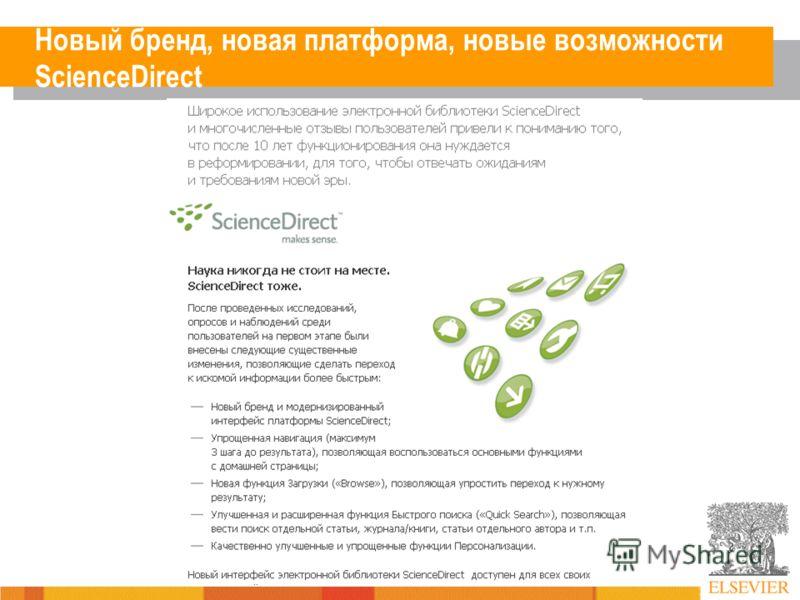 Новый бренд, новая платформа, новые возможности ScienceDirect