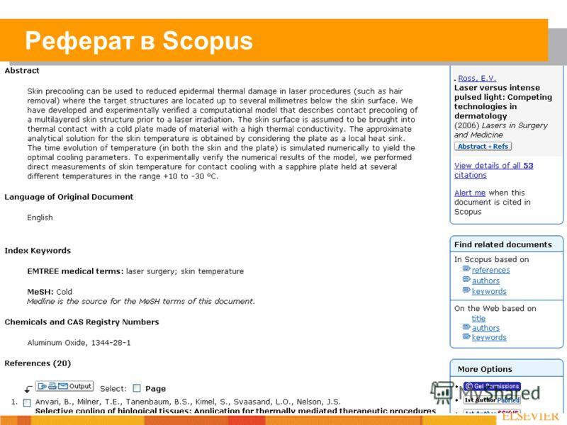 Реферат в Scopus