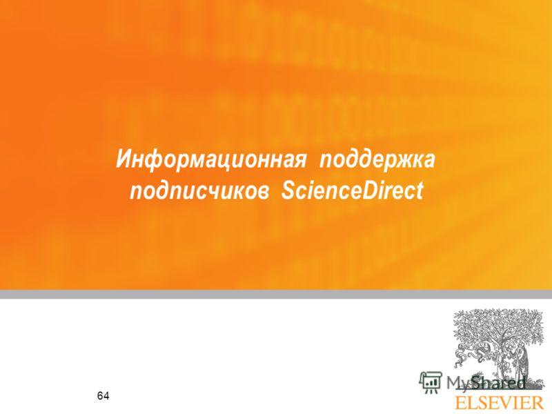 64 Информационная поддержка подписчиков ScienceDirect