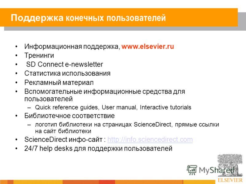 Поддержка конечных пользователей Информационная поддержка, www.elsevier.ru Тренинги SD Connect e-newsletter Статистика использования Рекламный материал Вспомогательные информационные средства для пользователей –Quick reference guides, User manual, In