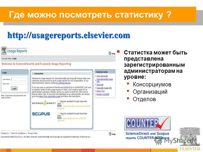 Где можно посмотреть статистику ? Статистка может быть представлена зарегистрированным администраторам на уровне: Консорциумов Организаций Отделов http://usagereports.elsevier.com