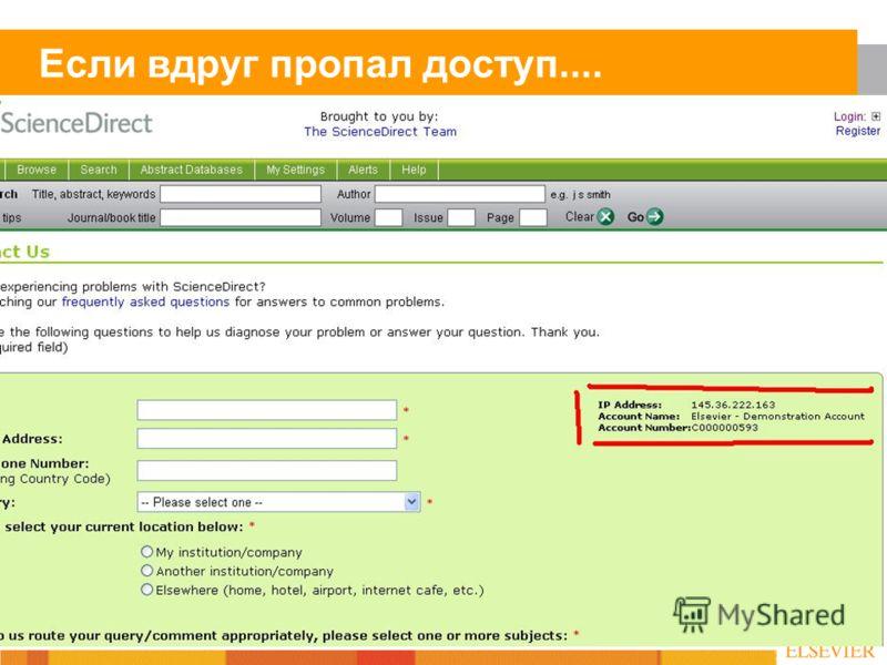 Если вдруг пропал доступ.... www.sciencedirect.com