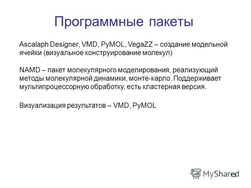 13 Программные пакеты Ascalaph Designer, VMD, PyMOL, VegaZZ – создание модельной ячейки (визуальное конструирование молекул) NAMD – пакет молекулярного моделирования, реализующий методы молекулярной динамики, монте-карло. Поддерживает мультипроцессор