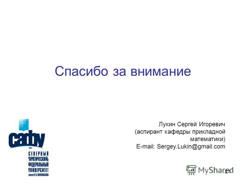 21 Спасибо за внимание Лукин Сергей Игоревич (аспирант кафедры прикладной математики) E-mail: Sergey.Lukin@gmail.com